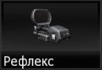 Рефлекс Black Ops 2