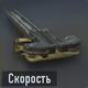 HVK-30 Скорость