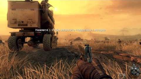 Прохождение Call of Duty Black Ops II