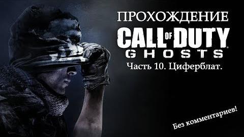 Call of Duty Ghosts - Прохождение 10 (Циферблат)