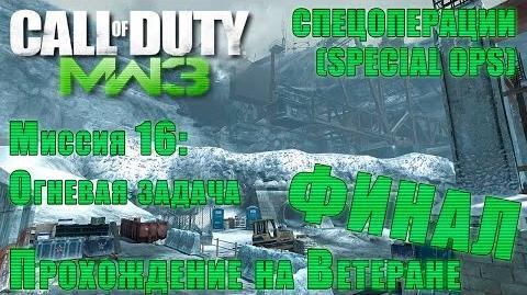 Прохождение Call of Duty Modern Warfare 3 - Спецоперации. Миссия 16 Огневая задача(ВЕТЕРАН) ФИНАЛ