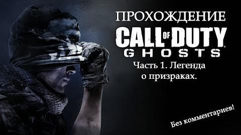 """Call of Duty Ghosts - Прохождение (""""Легенда о призраках"""")"""