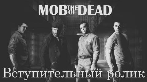 Mob of the Dead - Вступительный ролик (Black Ops 2 Zombies)
