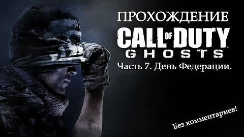 Call of Duty Ghosts - Прохождение 07 (День Федерации)