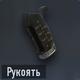 ICR-1 Рукоять
