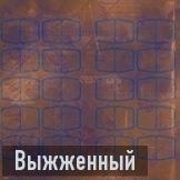 Выжженный иконка