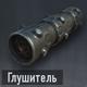 P-06 Глушитель