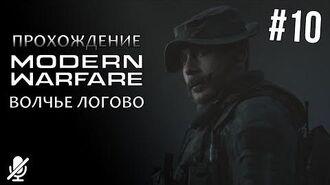 Call of Duty Modern Warfare — Волчье логово 10 14