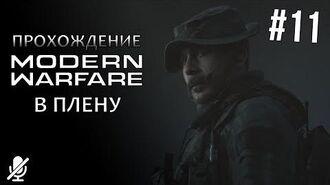 Call of Duty Modern Warfare — В плену 11 14