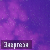 Энергон иконка