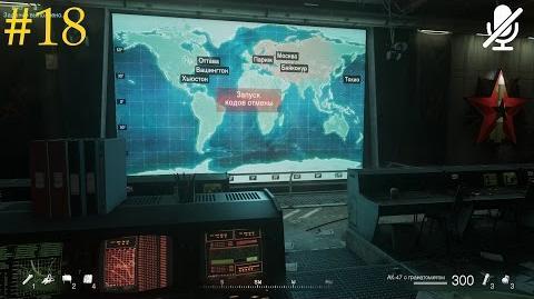 Call of Duty Modern Warfare Remastered - В командном пункте не драться 18