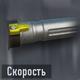 SVG-100 Скорость