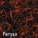 Ритуал иконка