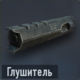 KN-44 Глушитель