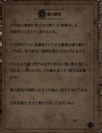 Letter ZetsubouNoShima BO3