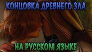 Финальная катсцена Ancient Evil на русском языке