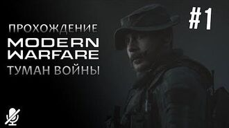 Call of Duty Modern Warfare — Туман войны 1 14