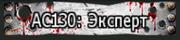 AC130 Экс