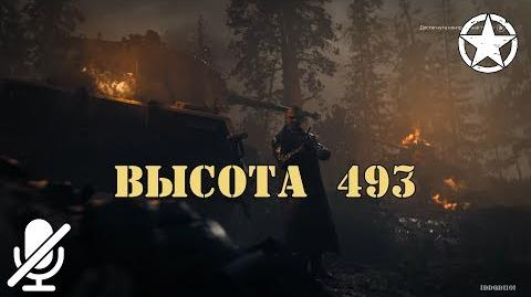 Call of Duty WWII - Высота 493 8