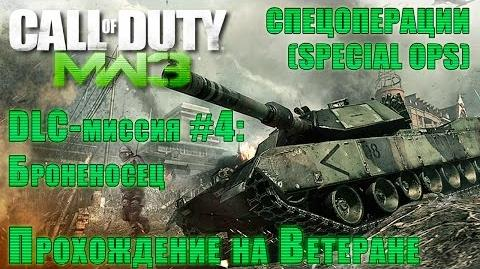 Прохождение Call of Duty Modern Warfare 3 - Спецоперации