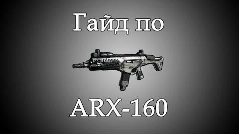 Call of Duty Ghosts - Гайд по ARX-160