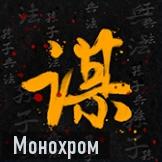 Монохром иконка