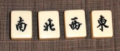 High Maintanence Mahjong tiles example.png