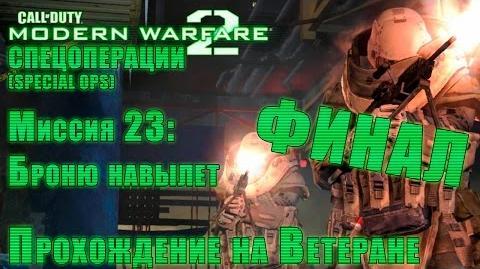 Прохождение Call of Duty Modern Warfare 2 - Спецоперации. Миссия 23 Броню навылет (ВЕТЕРАН) ФИНАЛ