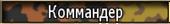 Iw4mp title commander