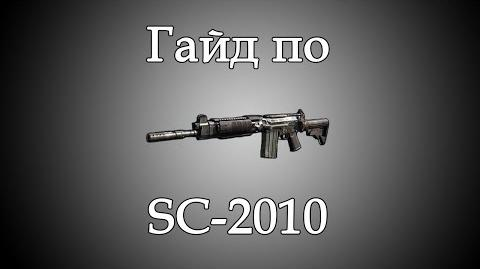 Call of Duty Ghosts - Гайд по SC-2010