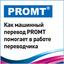 Promt-ololo