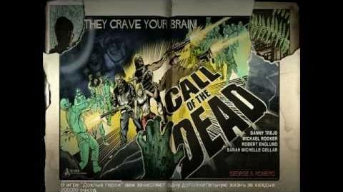 Зов мёртвых Call of the Dead