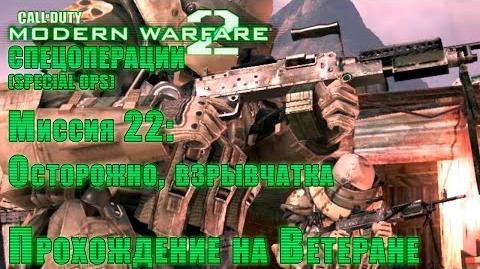 Прохождение Call of Duty Modern Warfare 2 - Спецоперации