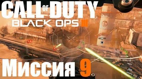 Прохождение Call of Duty Black Ops III