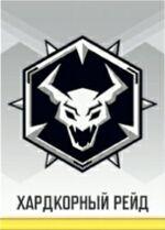 Хардкорный рейд иконка