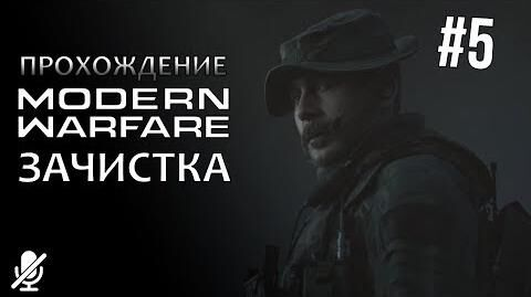 Call of Duty Modern Warfare — Зачистка 5 14