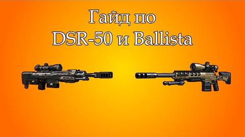 Black Ops II - DSR-50 vs Ballista Guide