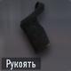 Argus Рукоять