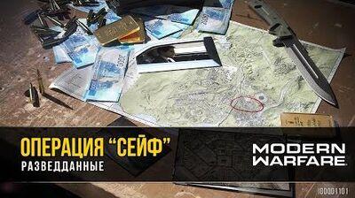 "Modern Warfare - Операция ""Сейф"" (Разведданные)"