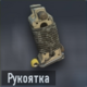 M8A7 Рукоятка