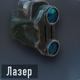 Vesper Лазер