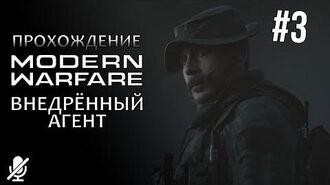 Call of Duty Modern Warfare — Внедрённый агент 3 14