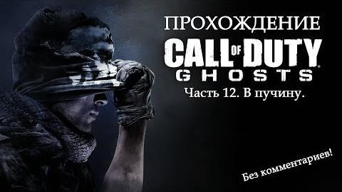 Call of Duty Ghosts - Прохождение 12 (В пучину)