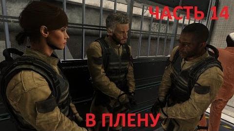 Прохождение игры Call of Duty Advanced Warfare - 14 - В плену