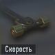 ICR-1 Скорость