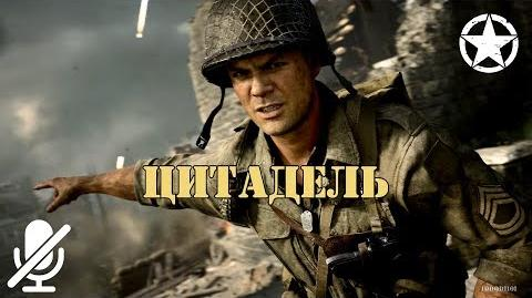 Call of Duty WWII - Цитадель 3
