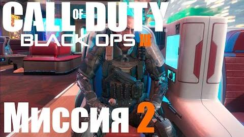 Прохождение Call of Duty Black Ops III