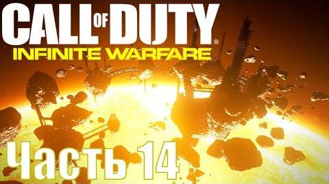 Прохождение Call of Duty Infinite Warfare