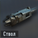 HVK-30 Ствол