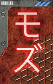 Репликант иконка